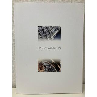 ハリーウィンストン(HARRY WINSTON)のハリーウィンストン 時計 カタログ本(ファッション/美容)