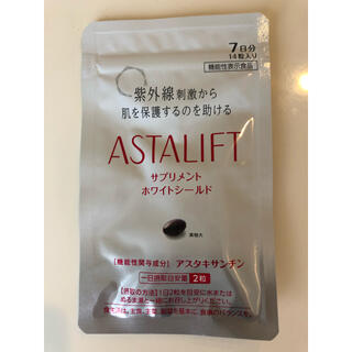 ASTALIFT - アスタリフト サプリメント ホワイトシールド  7日分