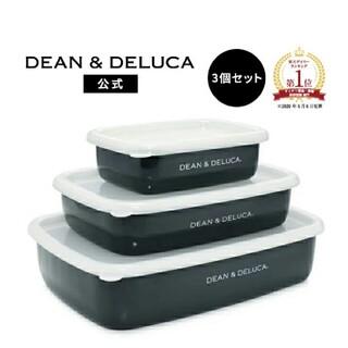 ディーンアンドデルーカ(DEAN & DELUCA)の《新品未使用》DEAN&DELUCA  ホーローコンテナ3サイズセット(容器)