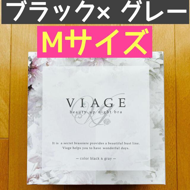 VIAGE ヴィアージュ Mサイズ ブラック×グレー  レディースの下着/アンダーウェア(ブラ)の商品写真