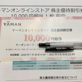 ヤーマン(YA-MAN)のNOBU様専用 ヤーマン 株主優待 値引きします(その他)
