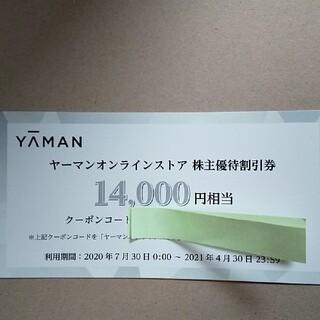 YA-MAN - ヤーマン 株主優待券 14000円分