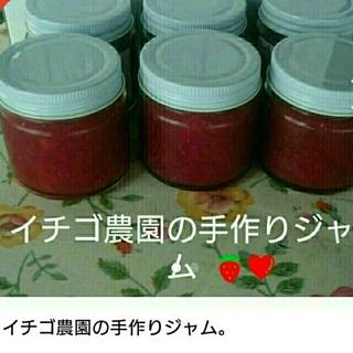 イチゴ狩り農園の美味しい手作りいちごジャム。❤