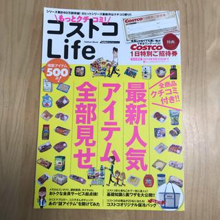 ガッケン(学研)の雑誌 コストコLife(住まい/暮らし/子育て)