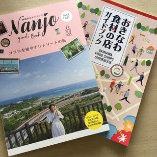 沖縄 ガイドブック 2冊(地図/旅行ガイド)