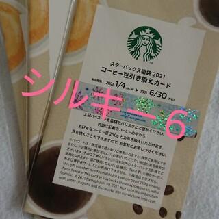 スターバックスコーヒー(Starbucks Coffee)のスターバックス コーヒー豆引き換えカード (フード/ドリンク券)