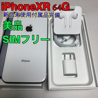 Apple - 【美品】iPhone XR 64GB ホワイト SIMロック解除 フリー 部品付
