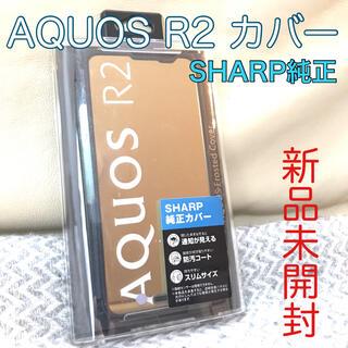 アクオス(AQUOS)のシャープ 純正アクオス R2 カバー ブラック 新品(Androidケース)