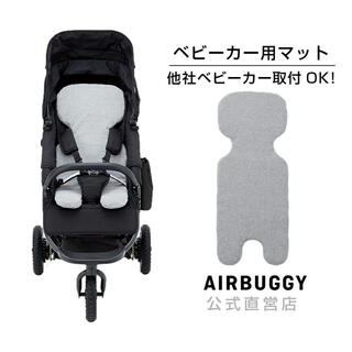 AIRBUGGY - エアバギー ネオ3D ハイブリッドストローラーマット