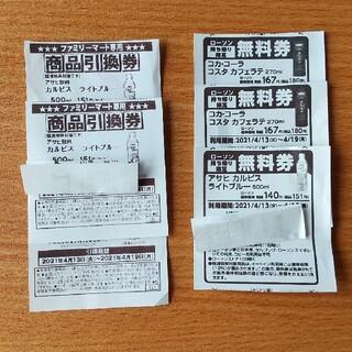 ローソン&ファミマドリンク無料引き換え券(フード/ドリンク券)