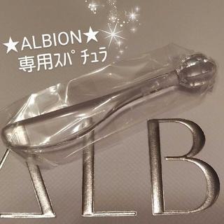 ALBION - アルビオン★専用スパチュラ★目もと用★新品・未開封品