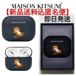 メゾンキツネ(MAISON KITSUNE')のメゾンキツネ Airpods pro【新品送料込匿名便】エアポッズプロケース(モバイルケース/カバー)