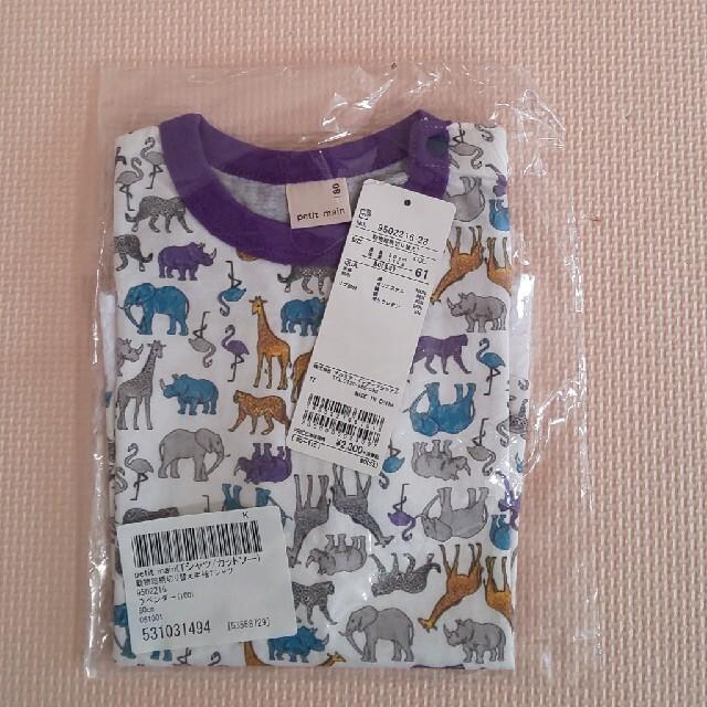 petit main(プティマイン)のプティマイン 動物総柄 Tシャツ80 キッズ/ベビー/マタニティのベビー服(~85cm)(Tシャツ)の商品写真