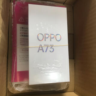 OPPO - OPPO A73 未開封新品 ダイナミックオレンジ 楽天モバイル