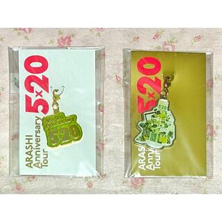 嵐 - 嵐 5x20 限定チャーム 第1弾 第2弾 メンバーカラー  緑 相葉 雅紀