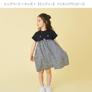 petit main - ☆プティマイン☆今季 新品 ミッフィー コラボ ワンピース 110cm