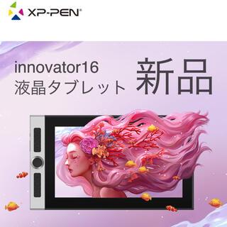 XP-Pen innovator 16 新品 未使用 未開封
