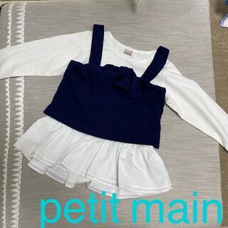 petit main - petit main プティマイン  裾フレア ビスチェ付きトップス 110