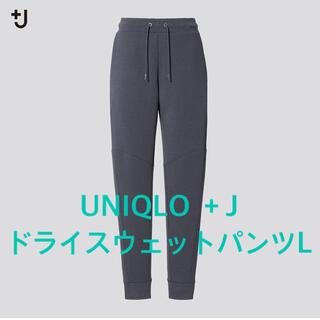 UNIQLO - UNIQLO +J ドライスウェットパンツ Lサイズ