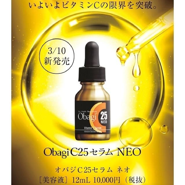 Obagi(オバジ)のビタミンC 高濃度 オバジC25 obagi セラム 25 オバジセラム 誘導体 コスメ/美容のスキンケア/基礎化粧品(美容液)の商品写真