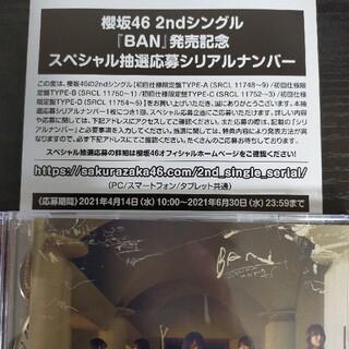 櫻坂46 BAN スペシャル抽選応募シリアルナンバー