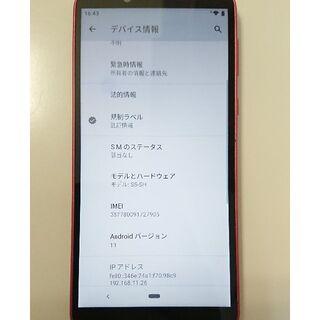 SHARP - 8118 SHARP Android One S5 スマートフォン ピンク