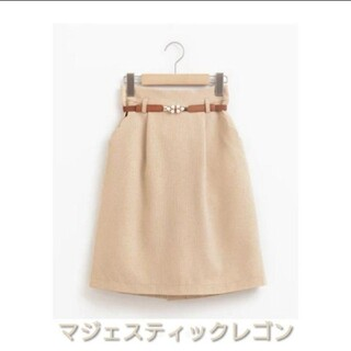 MAJESTIC LEGON - 【新品未使用】マジェスティックレゴン パールベルト付きIラインスカート