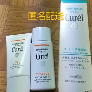 Curel - 花王curel化粧水 日焼け止め新品未使用