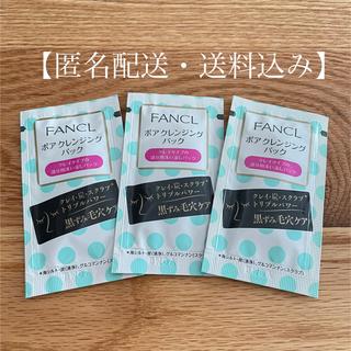 ファンケル(FANCL)のFANCL(ファンケル) ポアクレンジングパック 3包(パック/フェイスマスク)