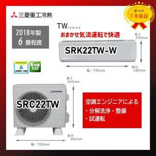 ミツビシ(三菱)の保証付!6畳用三菱重工ビーバーエアコン☆2018年MJ01(エアコン)