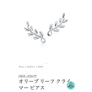 Tiffany & Co. - Tiffany&Co. ティファニー オリーブ リーフ クライマー ピアス