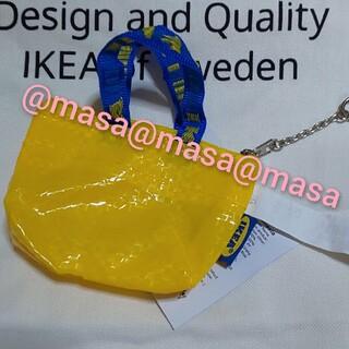 イケア(IKEA)のIKEA クノーリグ/ミニバッグ キーチェーン 1個/イエロー/新品・未使用(キーホルダー)