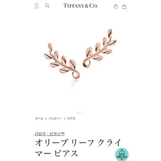 Tiffany & Co. - Tiffany&Co. ティファニー オリーブ リーフ クライマー ピアスK18