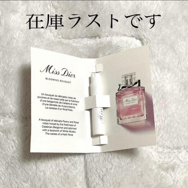 Dior(ディオール)のDior ブルーミングブーケ サンプル コスメ/美容の香水(香水(女性用))の商品写真