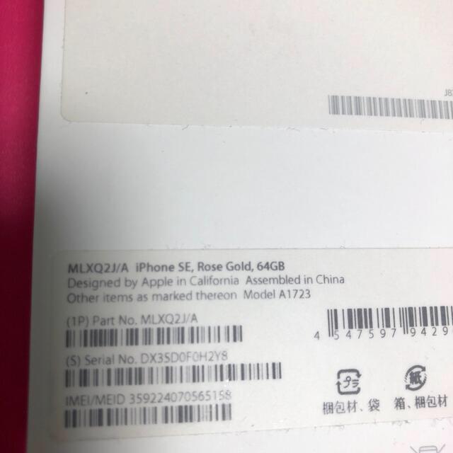 Apple(アップル)のiPhone純正イヤフォン⭐︎新品 スマホ/家電/カメラのオーディオ機器(ヘッドフォン/イヤフォン)の商品写真