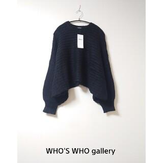 フーズフーギャラリー(WHO'S WHO gallery)のタグ付き新品! ショートワイドニット ブラック 7,150円(ニット/セーター)