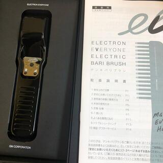 【電気バリブラシ】新品未使用