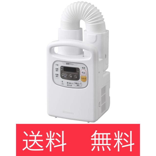 アイリスオーヤマ(アイリスオーヤマ)のふとん乾燥機 カラリエ FK-C3-WP スマホ/家電/カメラの生活家電(衣類乾燥機)の商品写真