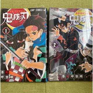 シュウエイシャ(集英社)の鬼滅の刃 1、2巻 ジャンプコミックス(その他)