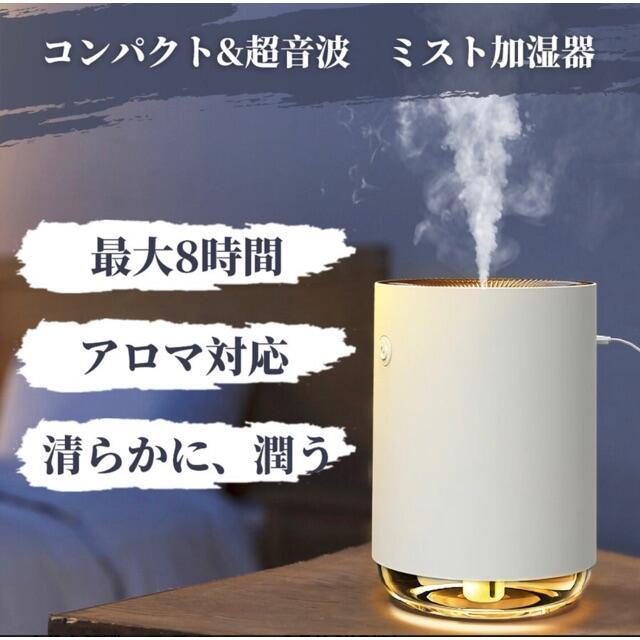 空気加湿器清浄機 おすすめ 超音波式 超静音 コンパクト  スマホ/家電/カメラの生活家電(加湿器/除湿機)の商品写真