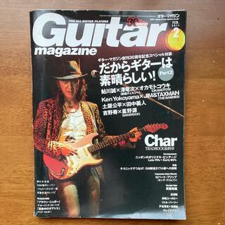 Guitar magazine (ギター・マガジン) 2011年 02月号(音楽/芸能)