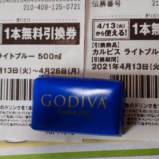 セブンイレブンカルピスライトブルー2本引換券おまけでゴディバチョコ(フード/ドリンク券)