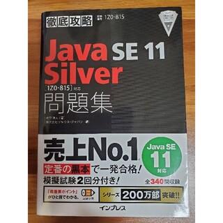 Java SE 11 Silver 問題集