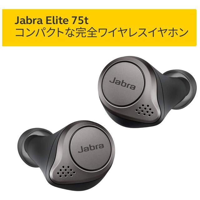 ★新品・未使用★ フルワイヤレスイヤホン Jabra Elite 75t スマホ/家電/カメラのオーディオ機器(ヘッドフォン/イヤフォン)の商品写真