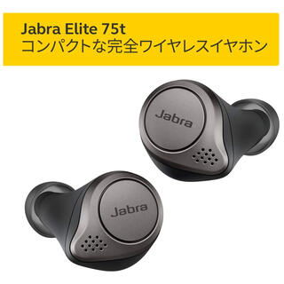 ★新品・未使用★ フルワイヤレスイヤホン Jabra Elite 75t