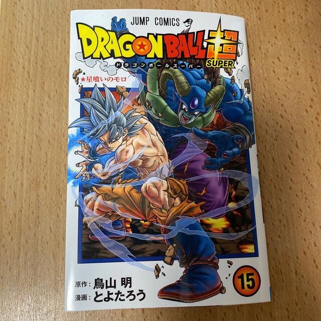 集英社(シュウエイシャ)のDRAGON BALL超 15 エンタメ/ホビーの漫画(少年漫画)の商品写真