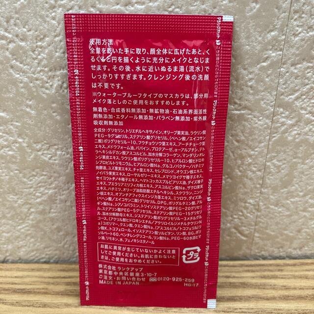 maNara(マナラ)のマナラホットクレンジングゲルサンプル 30個  コスメ/美容のスキンケア/基礎化粧品(クレンジング/メイク落とし)の商品写真