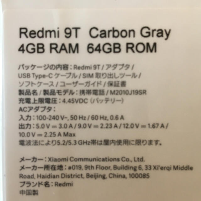 ANDROID(アンドロイド)のRedmi 9T Xiaomi カーボングレー スマホ/家電/カメラのスマートフォン/携帯電話(スマートフォン本体)の商品写真