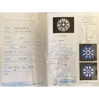 ダイヤモンドルース0260