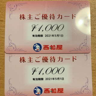 R041303西松屋株主優待券2000円分(ショッピング)